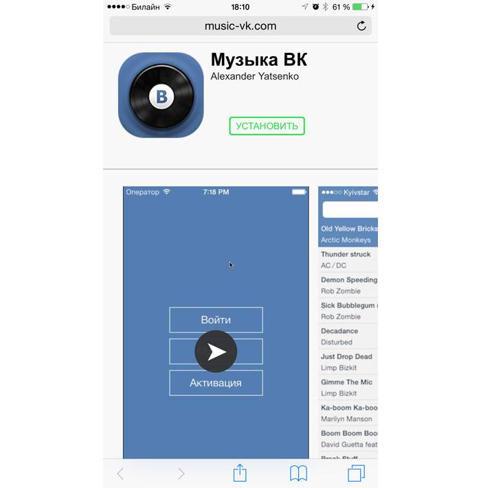 Вконтакте приложение для ios скачать