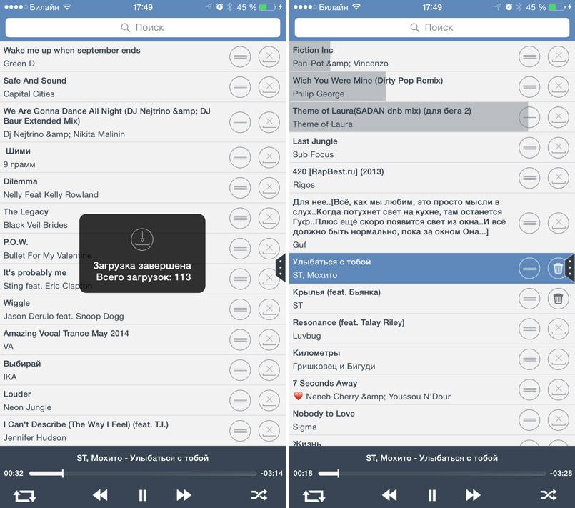 музыка вк скачать на айфон 5s приложение - фото 10