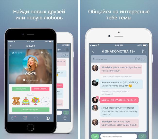 Знакомства Мобильный Телефон Для Общения