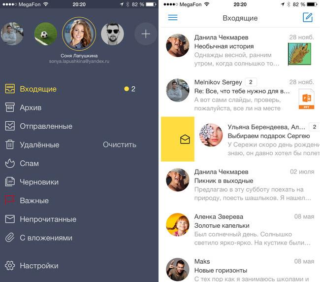 яндекс почта скачать приложение на айфон - фото 2
