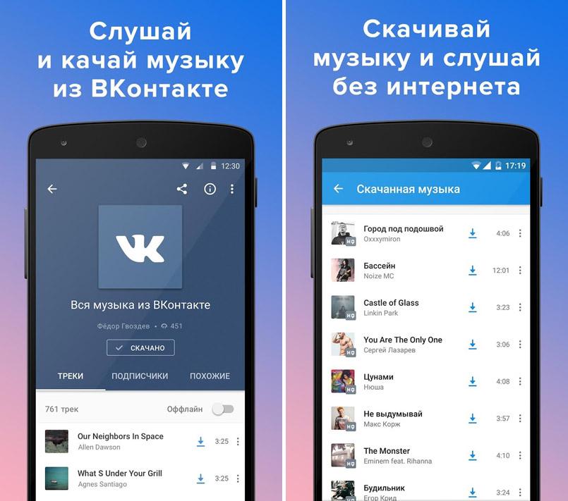 приложение чтоб слушать музыку онлайн и скачивать или заказать Пряжа
