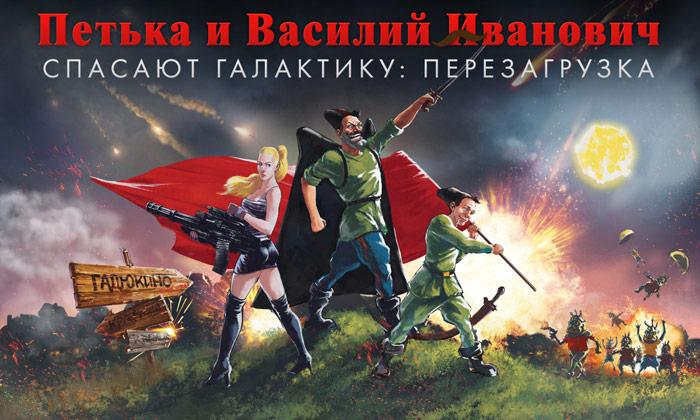 Скачать «Петька и Василий Иванович спасают галактику: Перезагрузка» для Android, iPhone / iPad, iPad