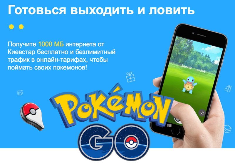 Operators have started to offer unlimited data for Pokemon Go