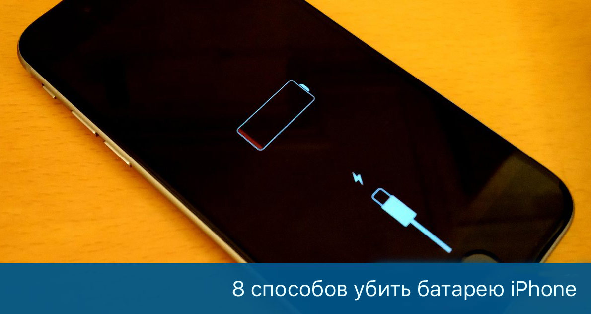 айфон то заряжается то нет в чем причина предложения