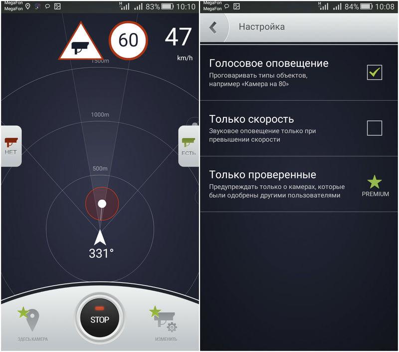 Программы Для Oc Android Антирадары