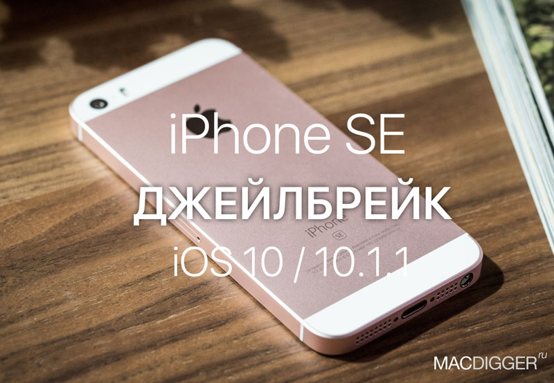 IOS 10 / 10.1.1 available for iPhone SE