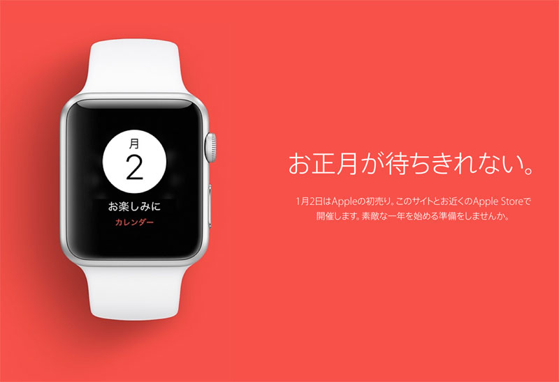 "Apple will hold in Japan new year lottery ""fukubukuro"""