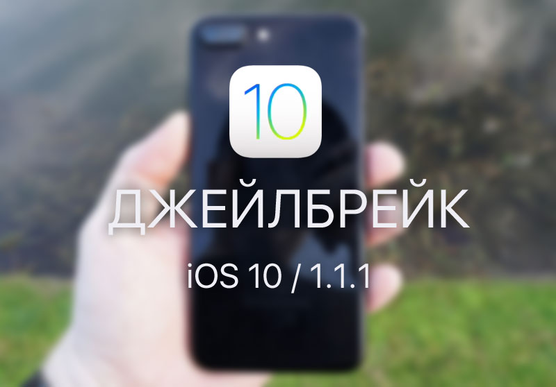 How to jailbreak iOS 10 using Yalu and Cydia Impactor