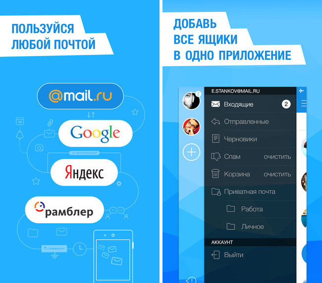 "The application ""Mail Mail.ru"" popular ""Yandex.Mail and Gmail in Russia"