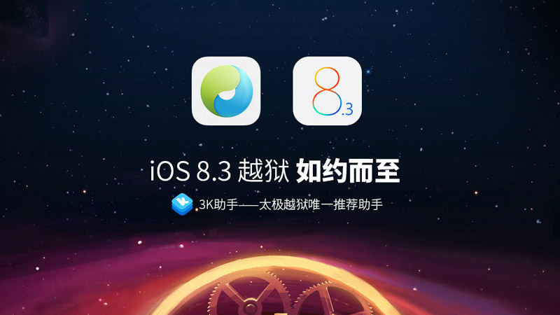 The release of the jailbreak TaiG 2.1.3 with bug fixes