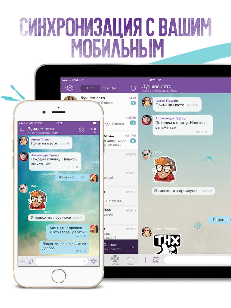 Most popular in Russia, messenger Viber is now available on iPad