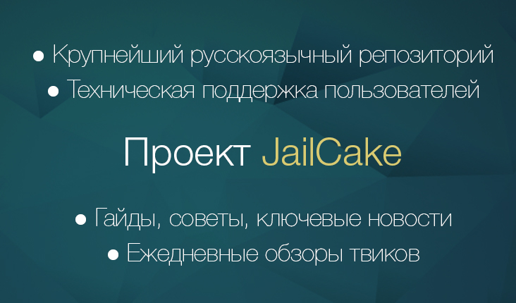 JailCake: the largest Russian-speaking Cydia repository