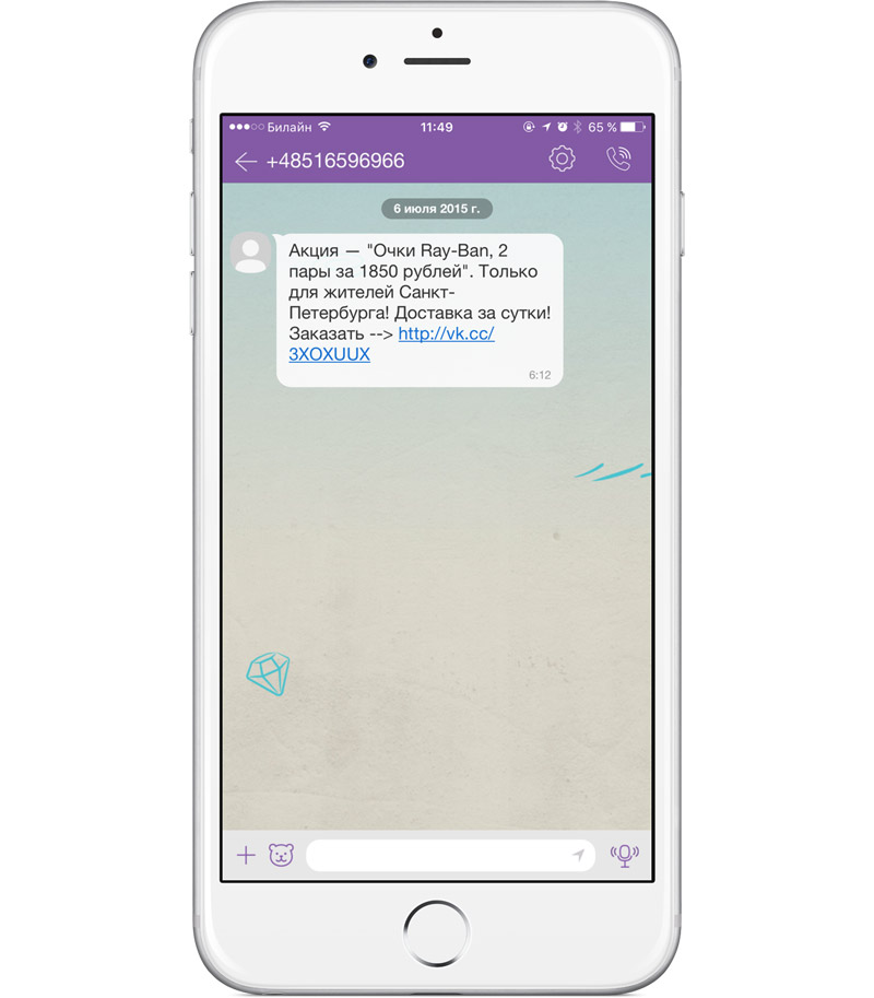 Viber for spam suggested to install antivirus software on iPhone
