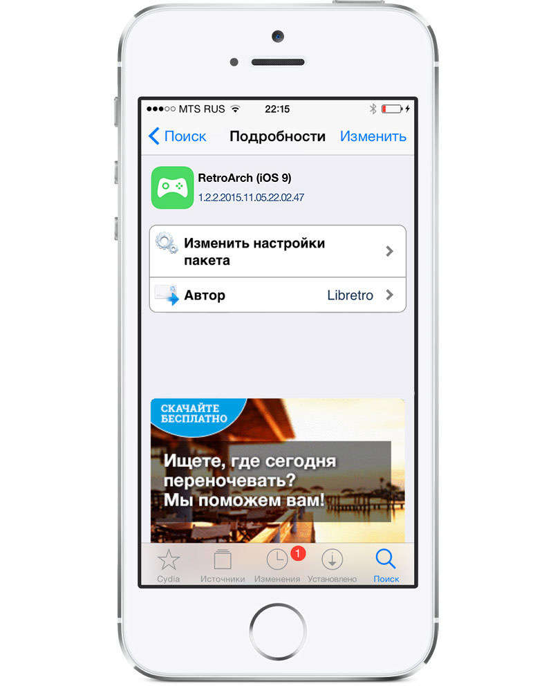 How to install a PlayStation emulator for iOS 9 for iPhone