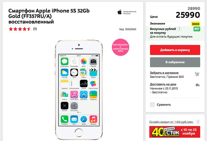 iphone 5s refurbished serial number