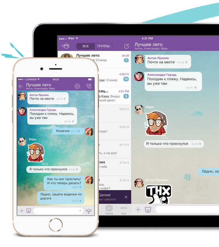 In the new version of Viber you can send self-destructing messages