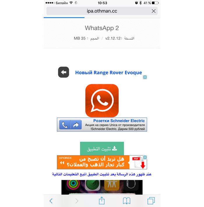 How to use two account of WhatsApp or Viber on iPhone