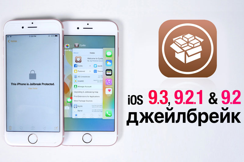 Media: jailbreak iOS 9.2.1 will be released in March, with the