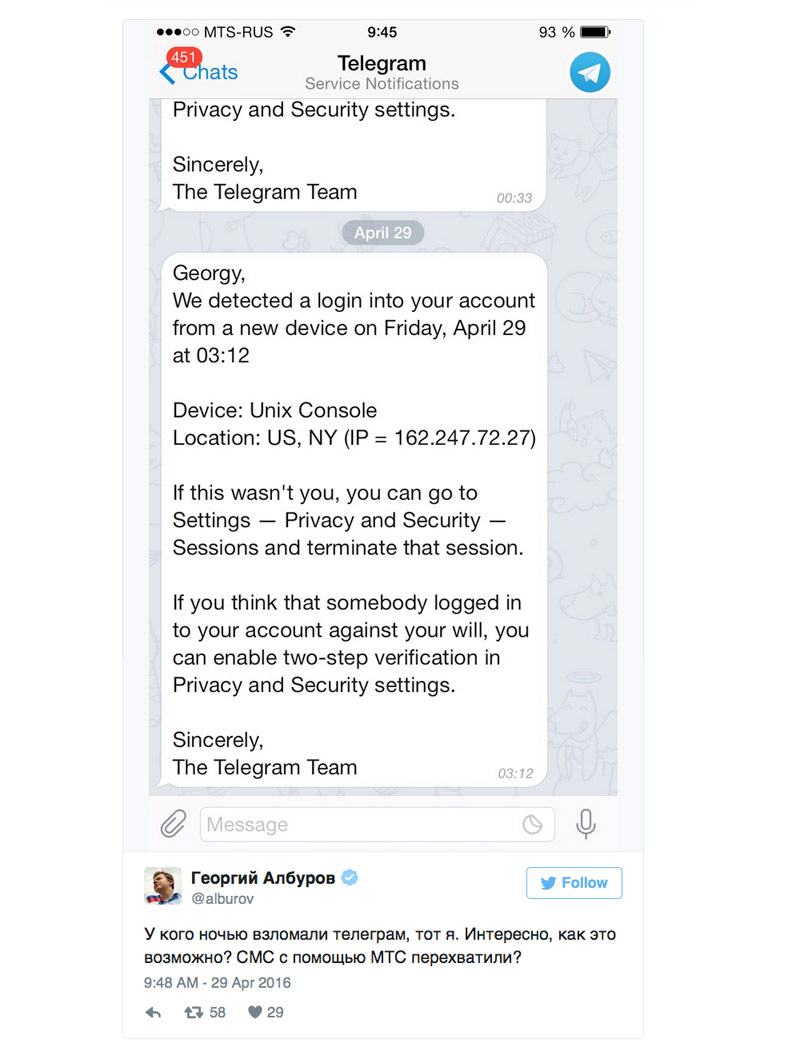 The opposition has disabled SMS service hacked Telegram