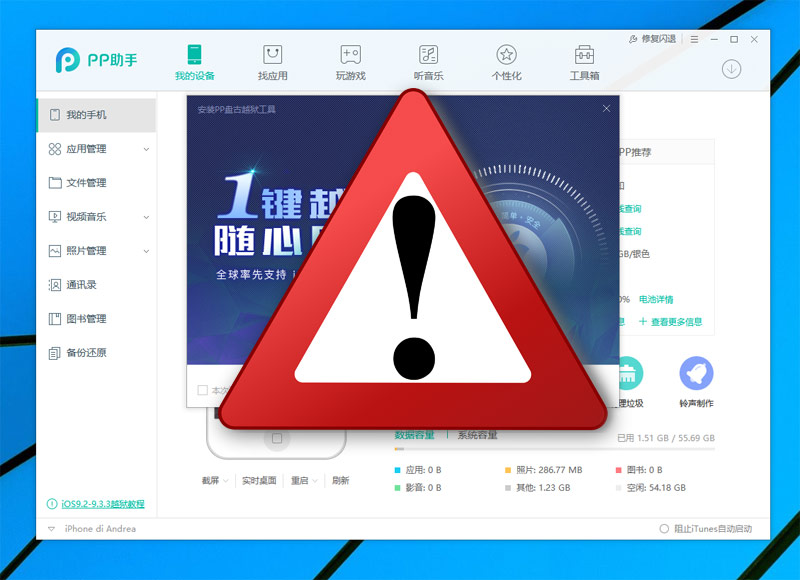 Warning: jailbreak from Pangu iOS 9 3 3 requires you to