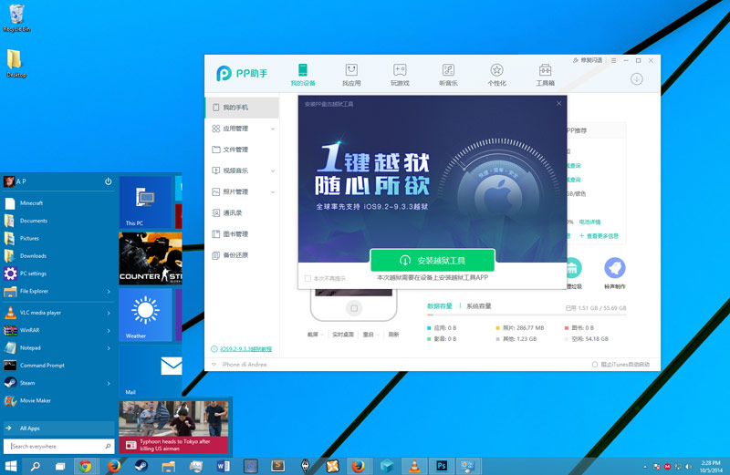 Pphelper for mac download windows 10