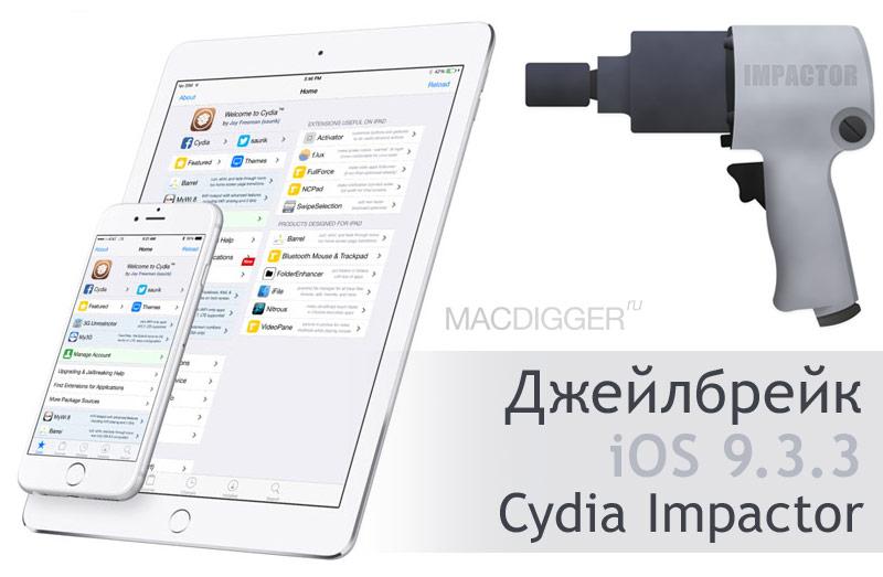 Pangu has introduced a new solution for iOS 9 3 3 – Cydia Impactor