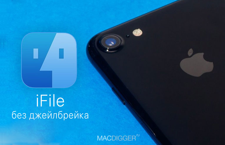 How to install iFile on iPhone and iPad with iOS 10 without